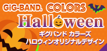 GiG-BAND®COLORSハロウィン限定デザイン