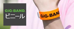 GiG-BAND ビニール(印刷有り)