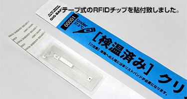 RFIDタグの貼付
