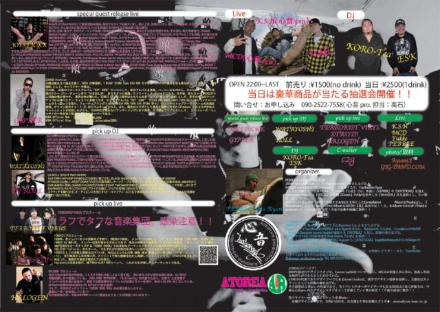 心音NO.645 JOYSTICKK&GIPPER Wリリースパーティー