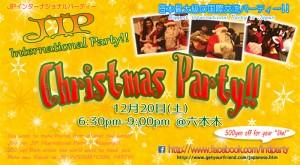 JIPインターナショナルクリスマスパーティー