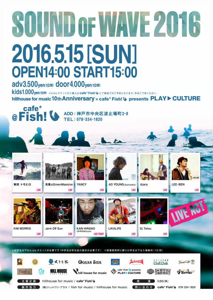 SOUND OF WAVE 2016