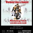 Workout like a Dancer Vol.2