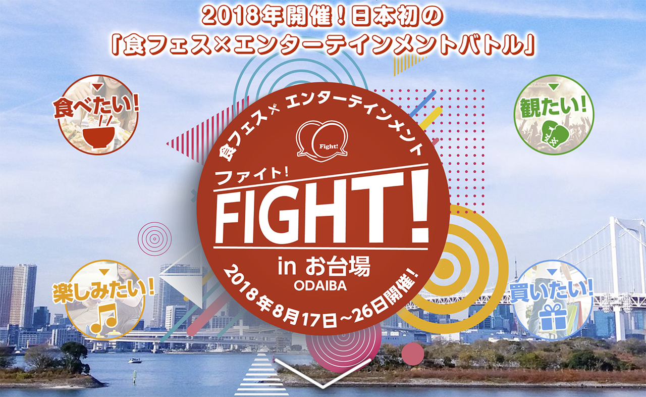 Fight! in お台場