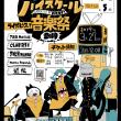 下北ハイスクール音楽祭2019 supported by BIG UP!